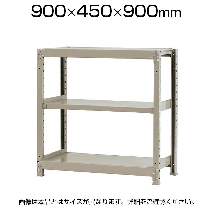 【本体】スチールラック 軽中量 200kg-単体 3段/幅900×奥行450×高さ900mm/KT-KRS-094509-S3