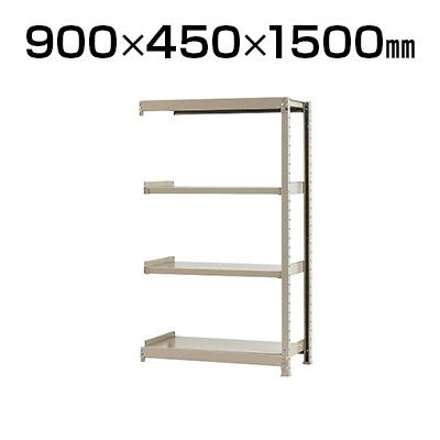 【追加/増設用】スチールラック 軽中量 200kg-増設 4段/幅900×奥行450×高さ1500mm/KT-KRS-094515-C4