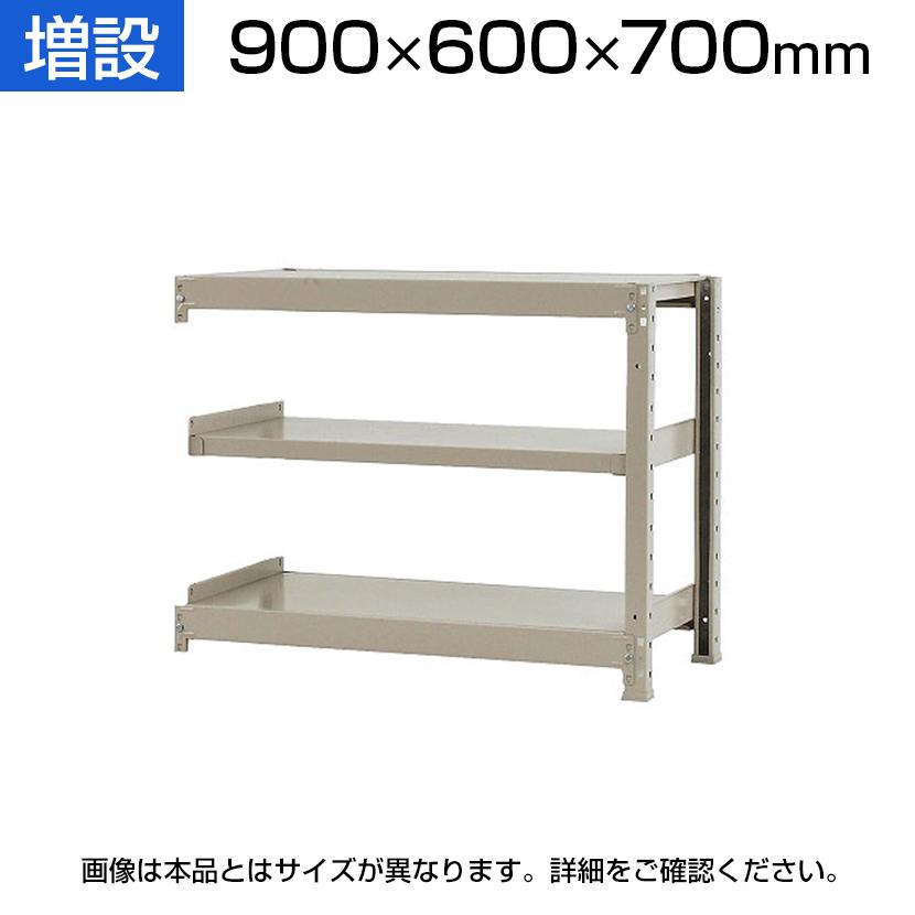 【追加/増設用】スチールラック 軽中量 200kg-増設 3段/幅900×奥行600×高さ700mm/KT-KRS-096007-C3