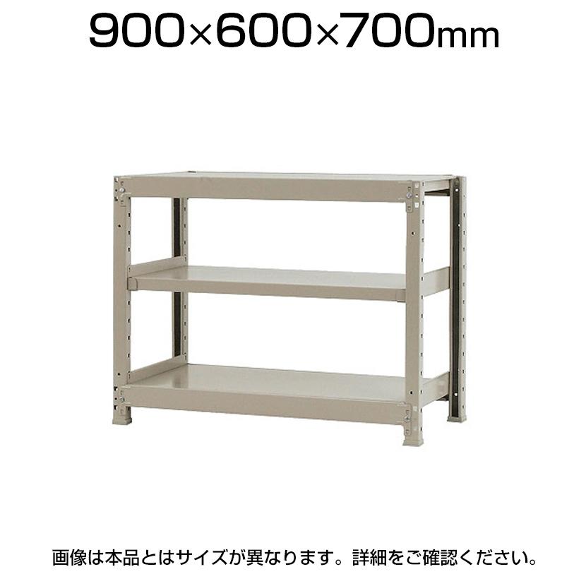 【本体】スチールラック 軽中量 200kg-単体 3段/幅900×奥行600×高さ700mm/KT-KRS-096007-S3
