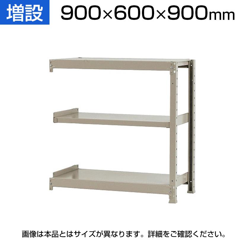 【追加/増設用】スチールラック 軽中量 200kg-増設 3段/幅900×奥行600×高さ900mm/KT-KRS-096009-C3