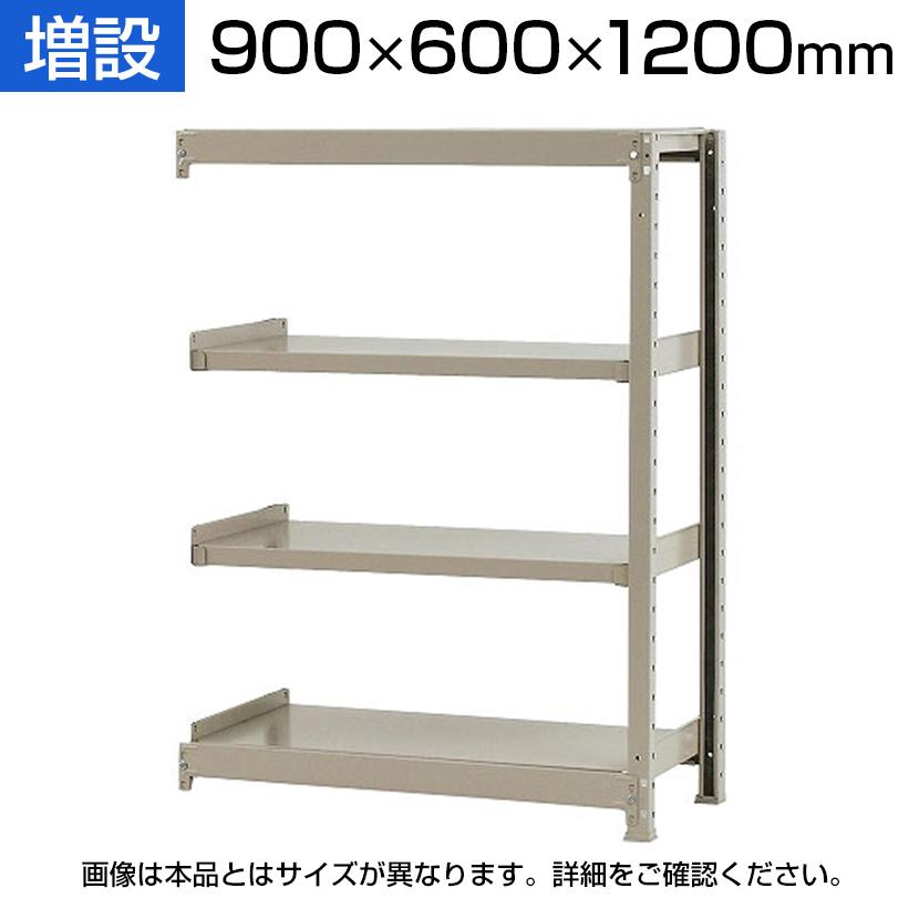 【追加/増設用】スチールラック 軽中量 200kg-増設 4段/幅900×奥行600×高さ1200mm/KT-KRS-096012-C4