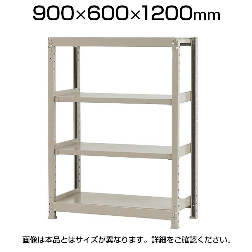 【本体】スチールラック 軽中量 200kg-単体 4段/幅900×奥行600×高さ1200mm/KT-KRS-096012-S4