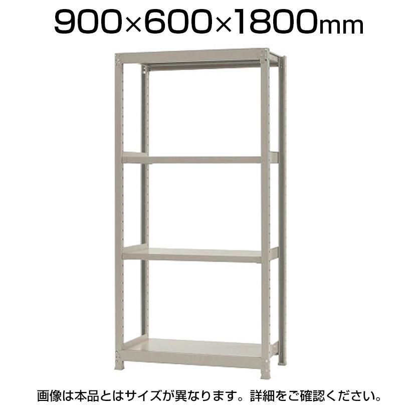 【本体】スチールラック 軽中量 200kg-単体 4段/幅900×奥行600×高さ1800mm/KT-KRS-096018-S4