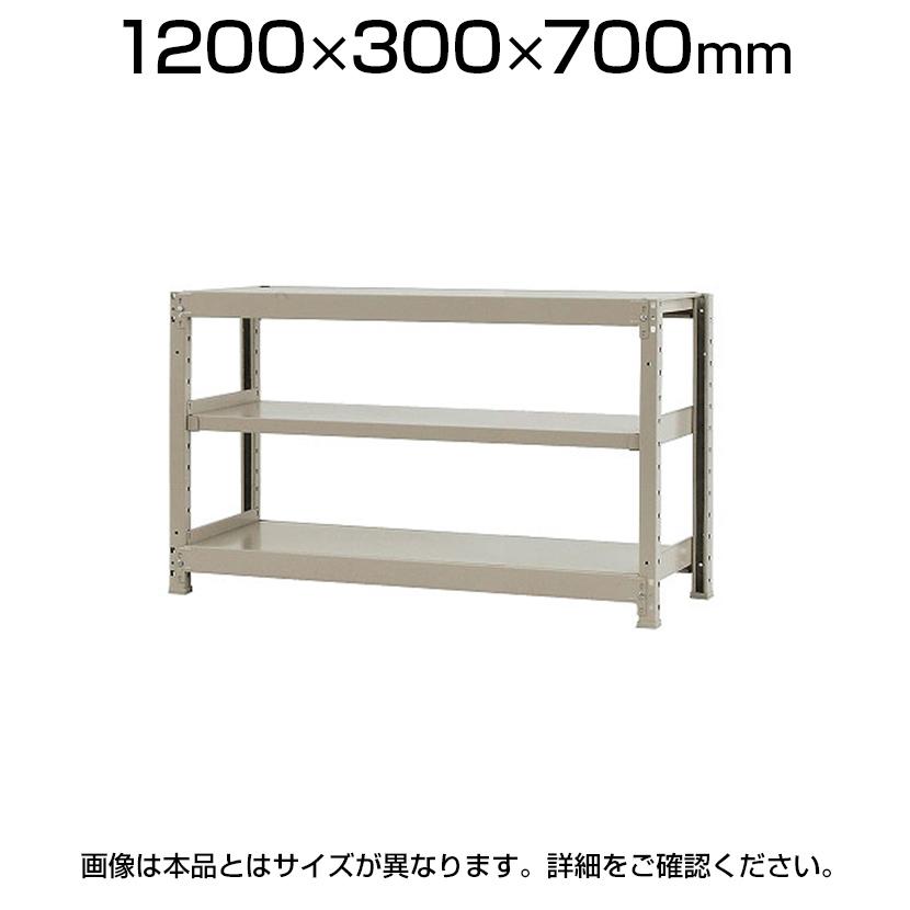 【本体】スチールラック 軽中量 200kg-単体 3段/幅1200×奥行300×高さ700mm/KT-KRS-123007-S3