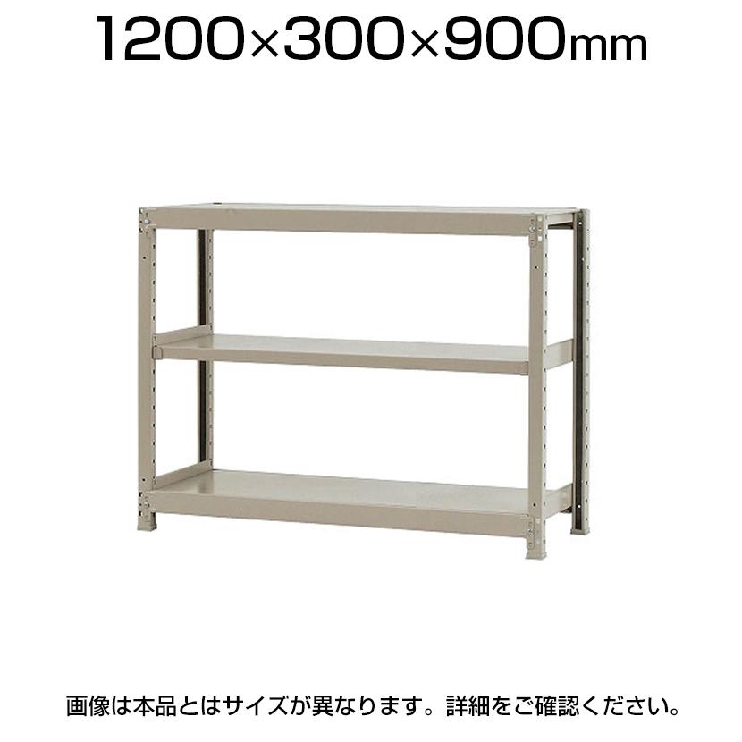 【本体】スチールラック 軽中量 200kg-単体 3段/幅1200×奥行300×高さ900mm/KT-KRS-123009-S3
