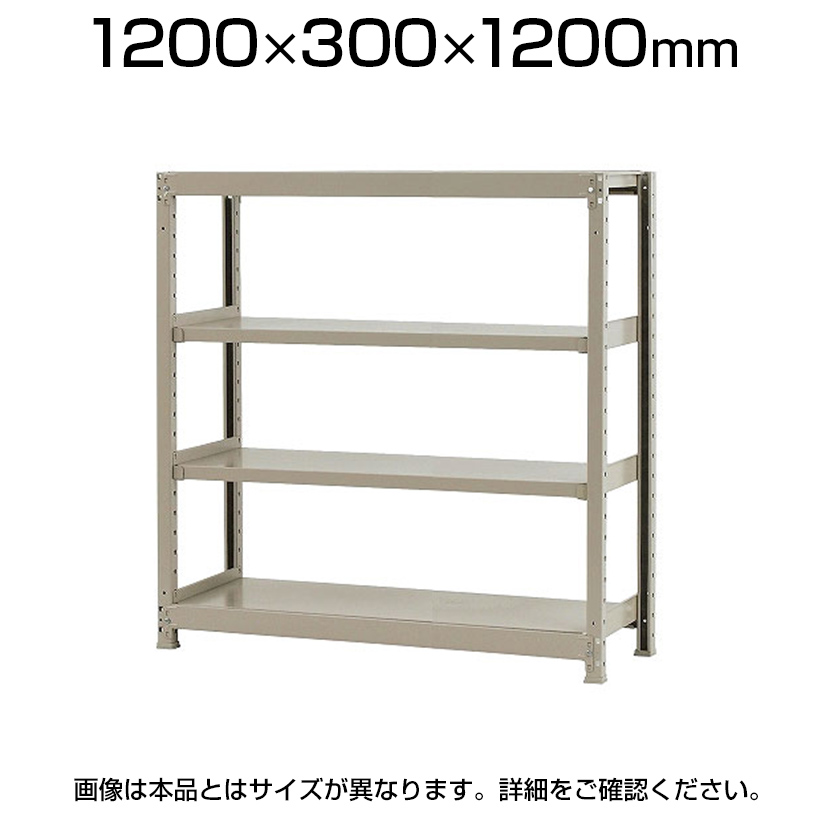 【本体】スチールラック 軽中量 200kg-単体 4段/幅1200×奥行300×高さ1200mm/KT-KRS-123012-S4