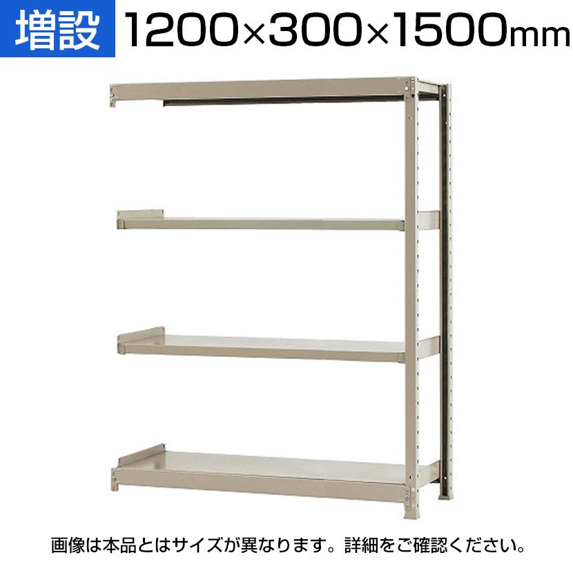 【追加/増設用】スチールラック 軽中量 200kg-増設 4段/幅1200×奥行300×高さ1500mm/KT-KRS-123015-C4