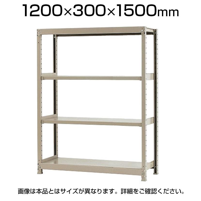【本体】スチールラック 軽中量 200kg-単体 4段/幅1200×奥行300×高さ1500mm/KT-KRS-123015-S4