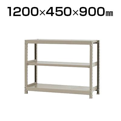 【本体】スチールラック 軽中量 200kg-単体 3段/幅1200×奥行450×高さ900mm/KT-KRS-124509-S3
