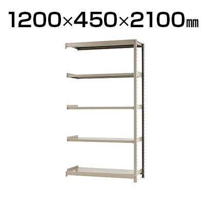 【追加/増設用】スチールラック 軽中量 200kg-増設 5段/幅1200×奥行450×高さ2100mm/KT-KRS-124521-C5