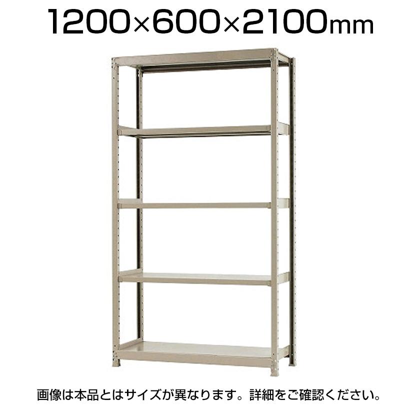 【本体】スチールラック 軽中量 200kg-単体 5段/幅1200×奥行600×高さ2100mm/KT-KRS-126021-S5