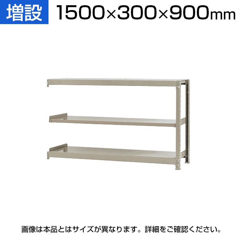 【追加/増設用】スチールラック 軽中量 200kg-増設 3段/幅1500×奥行300×高さ900mm/KT-KRS-153009-C3
