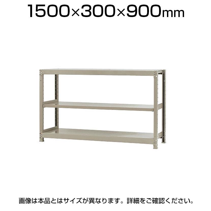 【本体】スチールラック 軽中量 200kg-単体 3段/幅1500×奥行300×高さ900mm/KT-KRS-153009-S3