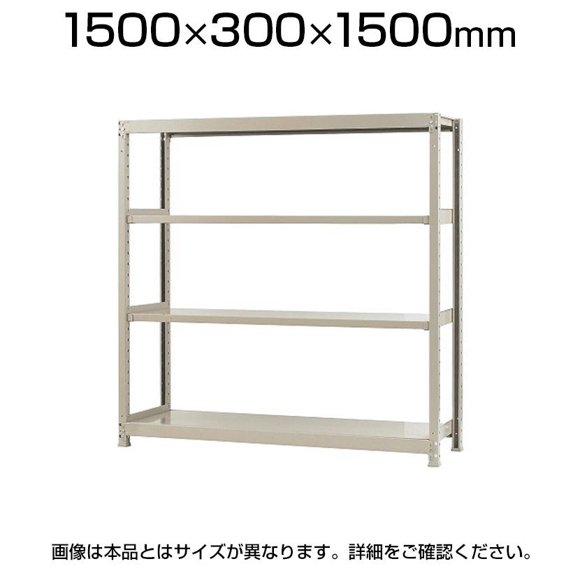 【本体】スチールラック 軽中量 200kg-単体 4段/幅1500×奥行300×高さ1500mm/KT-KRS-153015-S4