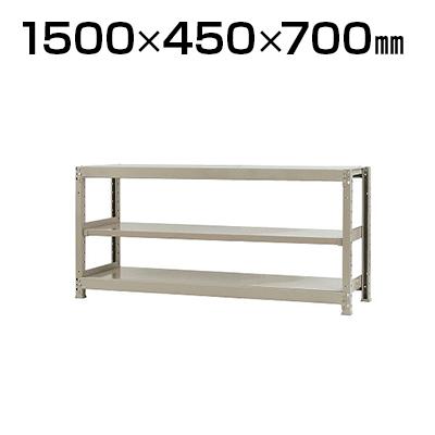 【本体】スチールラック 軽中量 200kg-単体 3段/幅1500×奥行450×高さ700mm/KT-KRS-154507-S3
