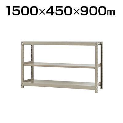 【本体】スチールラック 軽中量 200kg-単体 3段/幅1500×奥行450×高さ900mm/KT-KRS-154509-S3