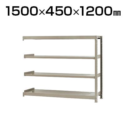 【追加/増設用】スチールラック 軽中量 200kg-増設 4段/幅1500×奥行450×高さ1200mm/KT-KRS-154512-C4