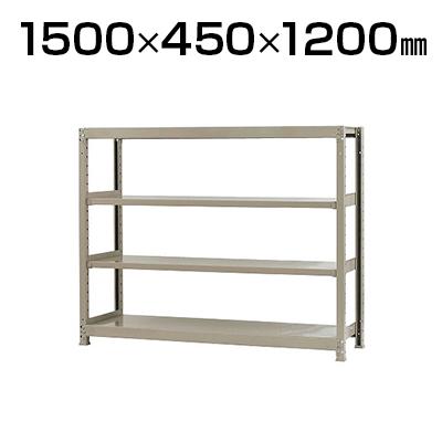 【本体】スチールラック 軽中量 200kg-単体 4段/幅1500×奥行450×高さ1200mm/KT-KRS-154512-S4