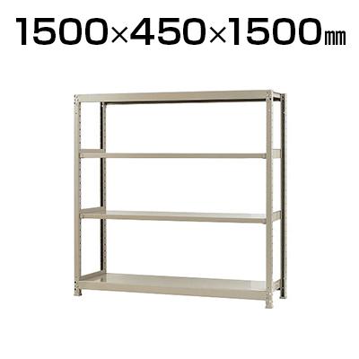 【本体】スチールラック 軽中量 200kg-単体 4段/幅1500×奥行450×高さ1500mm/KT-KRS-154515-S4