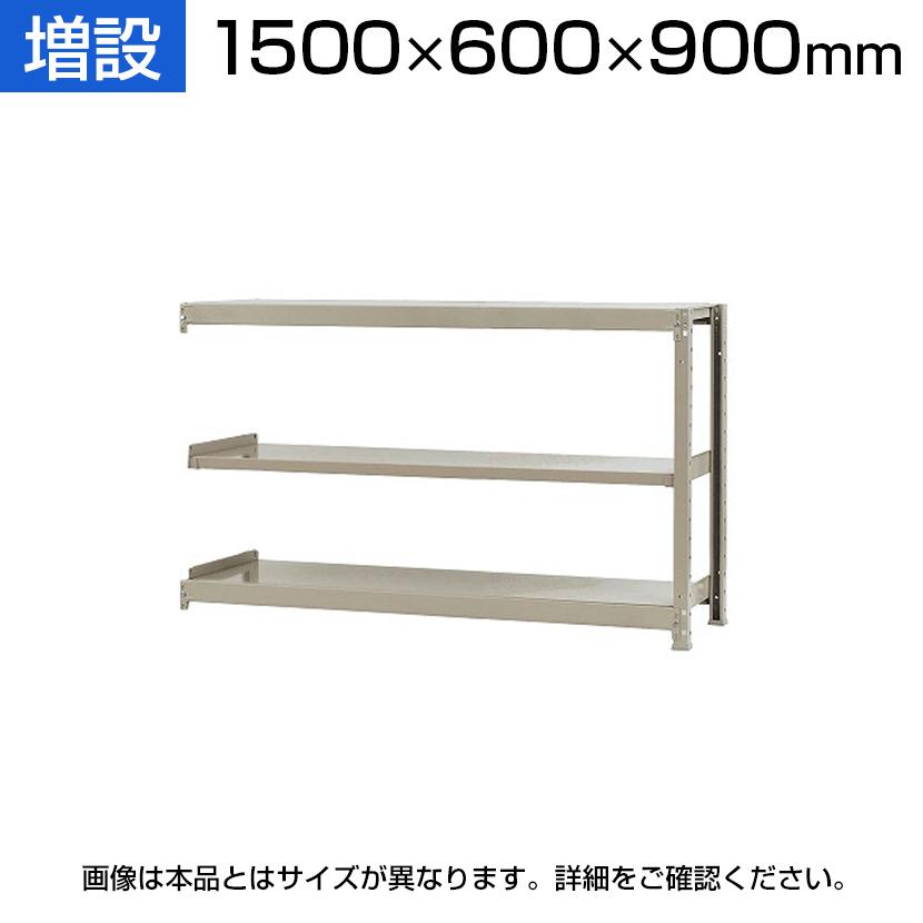 【追加/増設用】スチールラック 軽中量 200kg-増設 3段/幅1500×奥行600×高さ900mm/KT-KRS-156009-C3