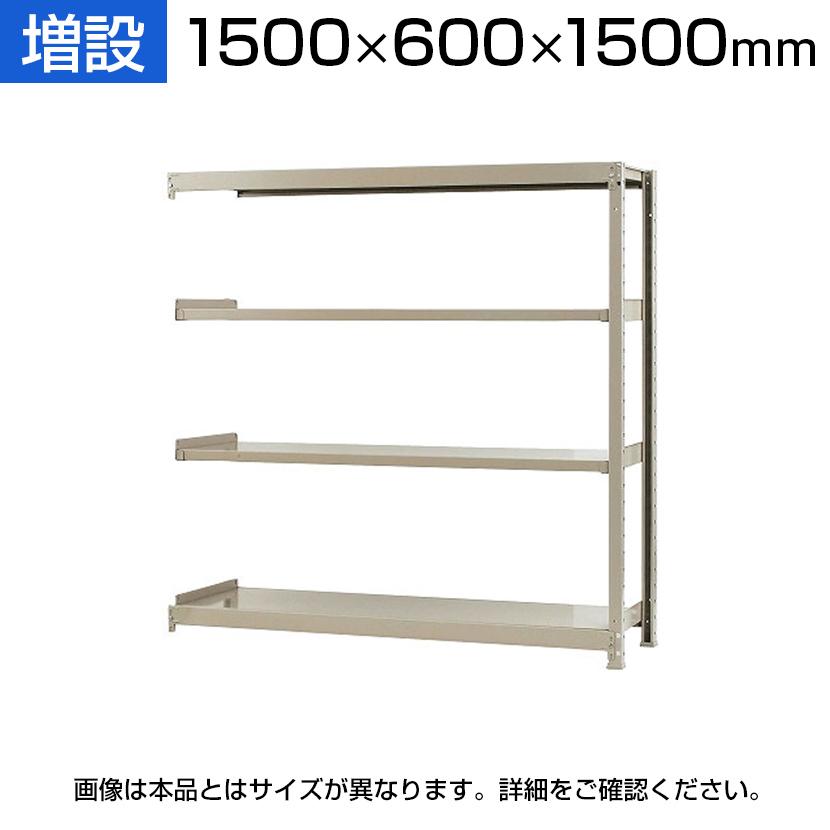 【追加/増設用】スチールラック 軽中量 200kg-増設 4段/幅1500×奥行600×高さ1500mm/KT-KRS-156015-C4