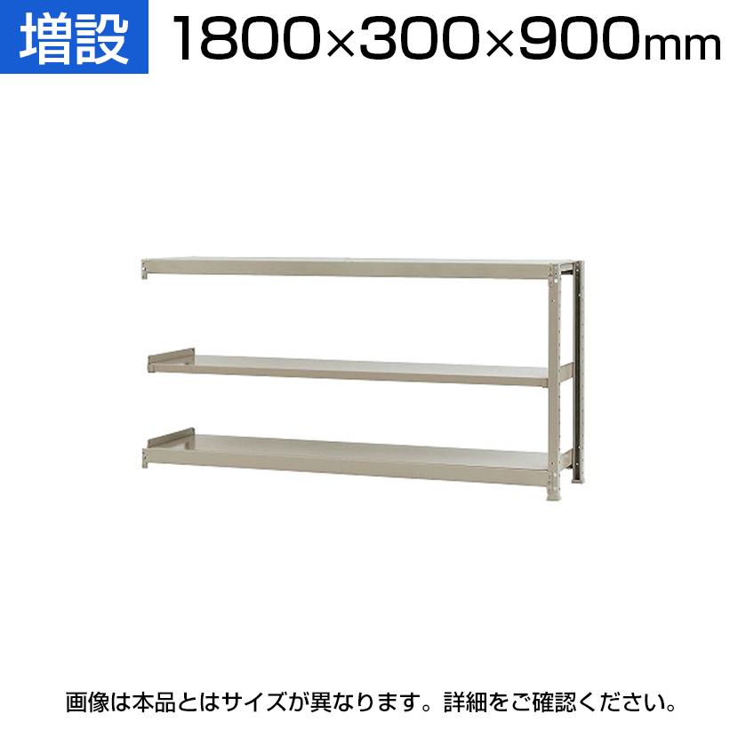 【追加/増設用】スチールラック 軽中量 200kg-増設 3段/幅1800×奥行300×高さ900mm/KT-KRS-183009-C3