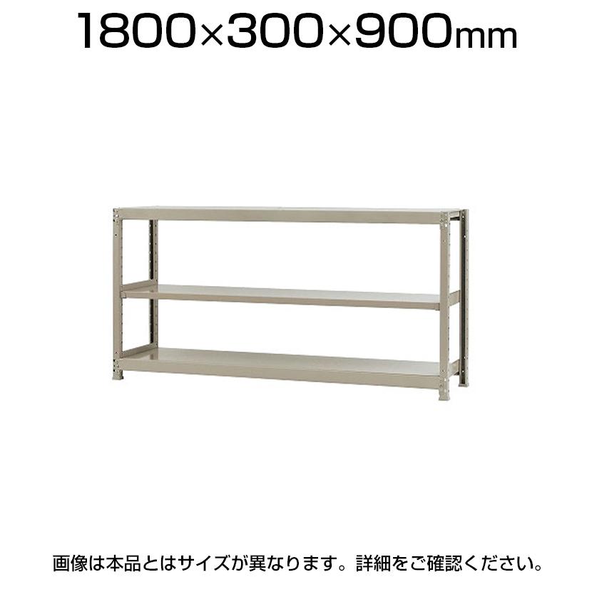 【本体】スチールラック 軽中量 200kg-単体 3段/幅1800×奥行300×高さ900mm/KT-KRS-183009-S3