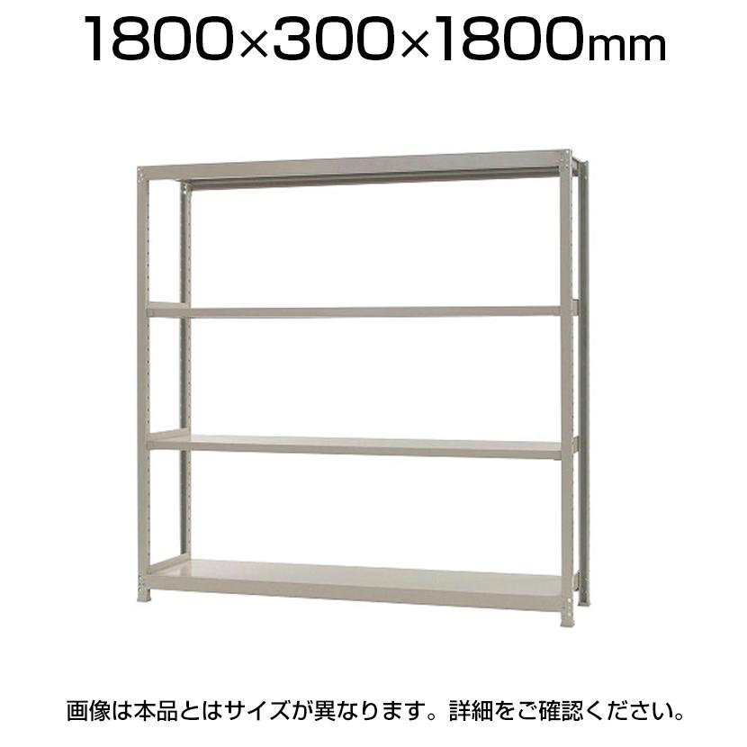 【本体】スチールラック 軽中量 200kg-単体 4段/幅1800×奥行300×高さ1800mm/KT-KRS-183018-S4