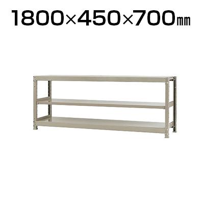 【本体】スチールラック 軽中量 200kg-単体 3段/幅1800×奥行450×高さ700mm/KT-KRS-184507-S3