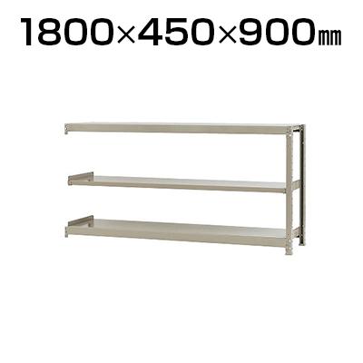 【追加/増設用】スチールラック 軽中量 200kg-増設 3段/幅1800×奥行450×高さ900mm/KT-KRS-184509-C3