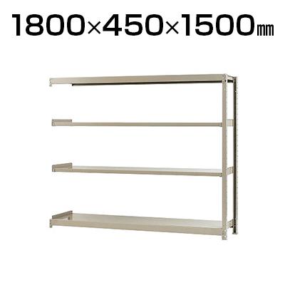 【追加/増設用】スチールラック 軽中量 200kg-増設 4段/幅1800×奥行450×高さ1500mm/KT-KRS-184515-C4