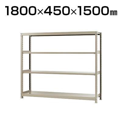 【本体】スチールラック 軽中量 200kg-単体 4段/幅1800×奥行450×高さ1500mm/KT-KRS-184515-S4