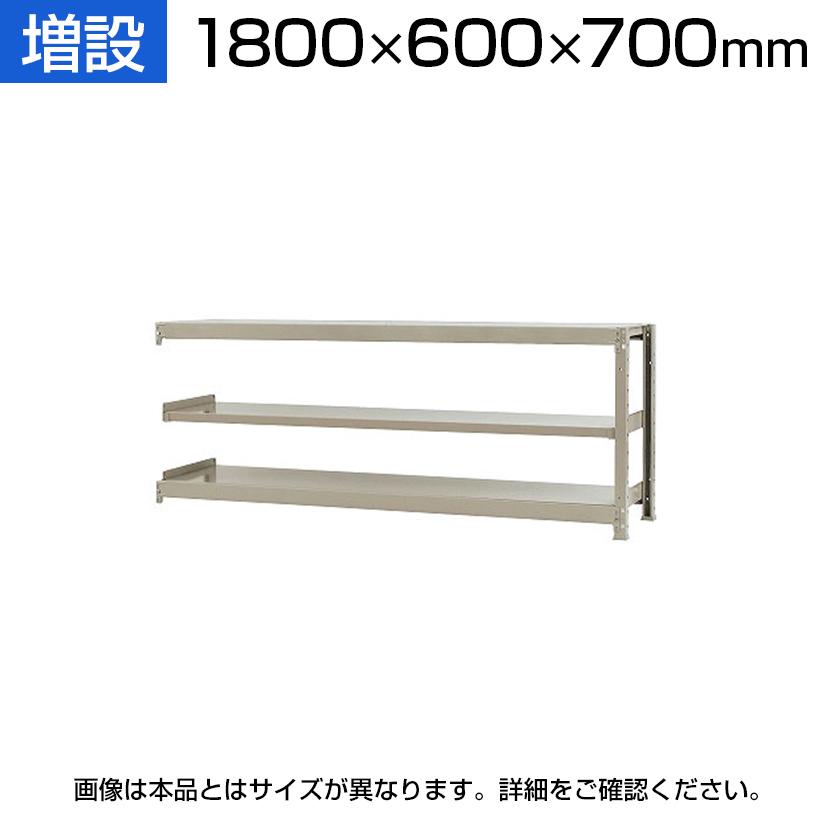 【追加/増設用】スチールラック 軽中量 200kg-増設 3段/幅1800×奥行600×高さ700mm/KT-KRS-186007-C3