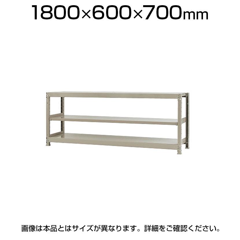 【本体】スチールラック 軽中量 200kg-単体 3段/幅1800×奥行600×高さ700mm/KT-KRS-186007-S3