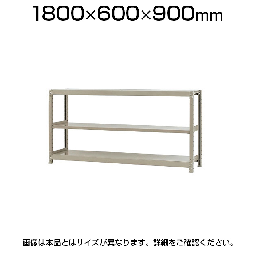 【本体】スチールラック 軽中量 200kg-単体 3段/幅1800×奥行600×高さ900mm/KT-KRS-186009-S3