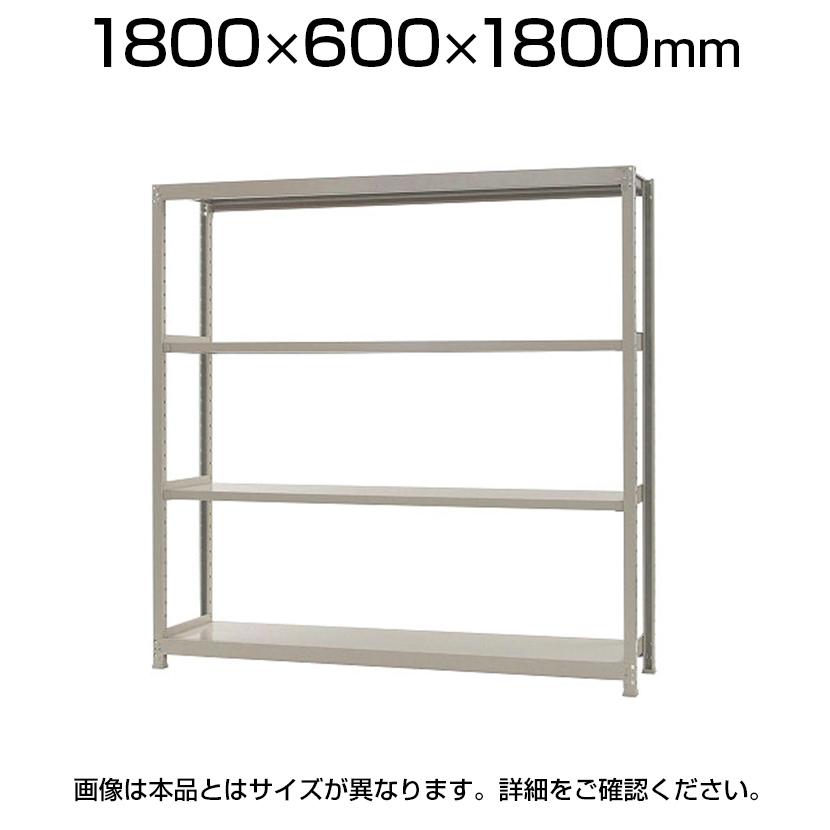 【本体】スチールラック 軽中量 200kg-単体 4段/幅1800×奥行600×高さ1800mm/KT-KRS-186018-S4