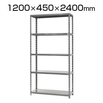 【本体】スチールラック 150kg/段 5段 W1200×D450×H2400mm