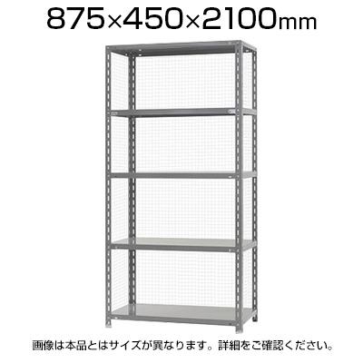 【本体】スチールラック 金網付 150kg/段 5段 W875×D450×H2100mm