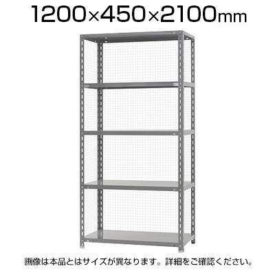 【本体】スチールラック 金網付 150kg/段 5段 W1200×D450×H2100mm