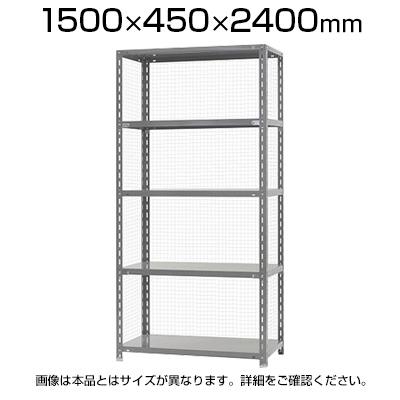 【本体】スチールラック 金網付 150kg/段 5段 W1500×D450×H2400mm
