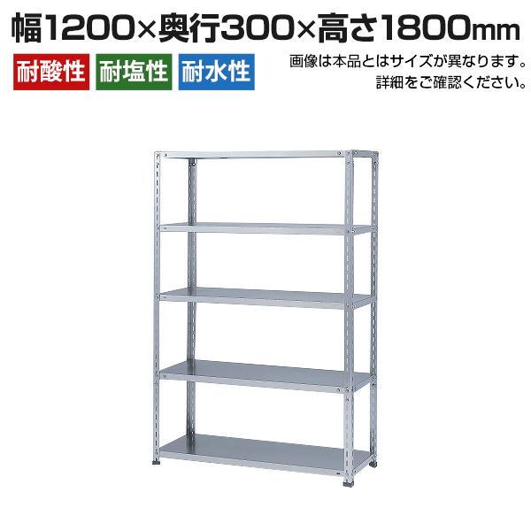 【本体】スチールラック ステンレス 力量 SUS-430 150kg/段 5段 W1200×D300×H1800mm