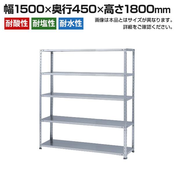 【本体】スチールラック ステンレス 力量 SUS-430 150kg/段 5段 W1500×D450×H1800mm