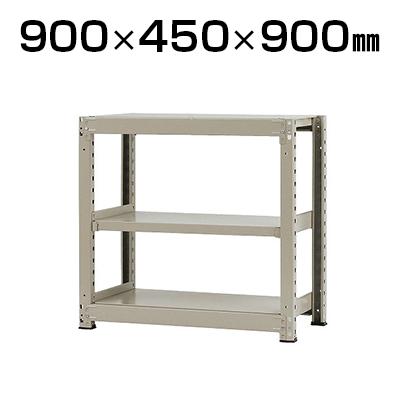【本体】スチールラック 中量 300kg-単体 3段/幅900×奥行450×高さ900mm/KT-KRM-094509-S3