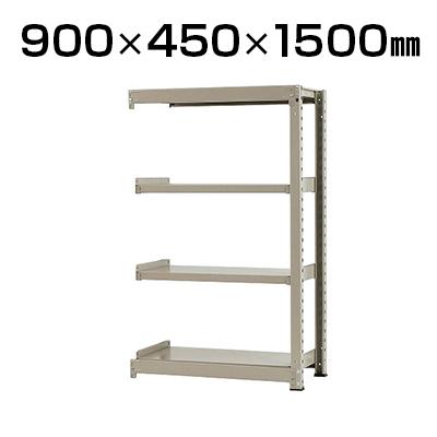 【追加/増設用】スチールラック 中量 300kg-増設 4段/幅900×奥行450×高さ1500mm/KT-KRM-094515-C4