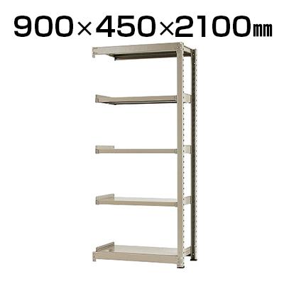 【追加/増設用】スチールラック 中量 300kg-増設 5段/幅900×奥行450×高さ2100mm/KT-KRM-094521-C5