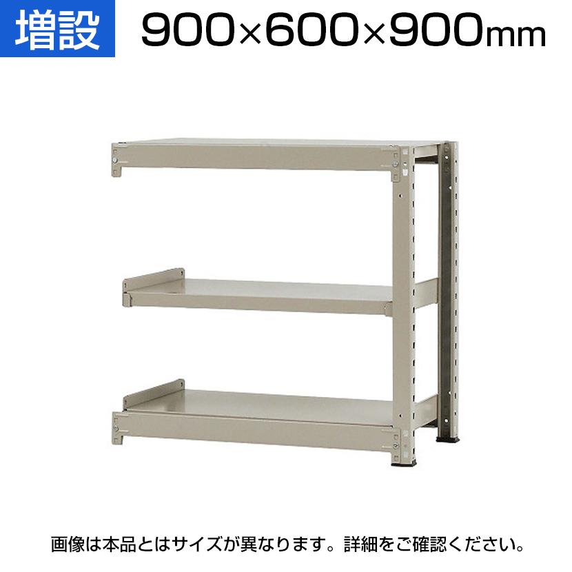 【追加/増設用】スチールラック 中量 300kg-増設 3段/幅900×奥行600×高さ900mm/KT-KRM-096009-C3