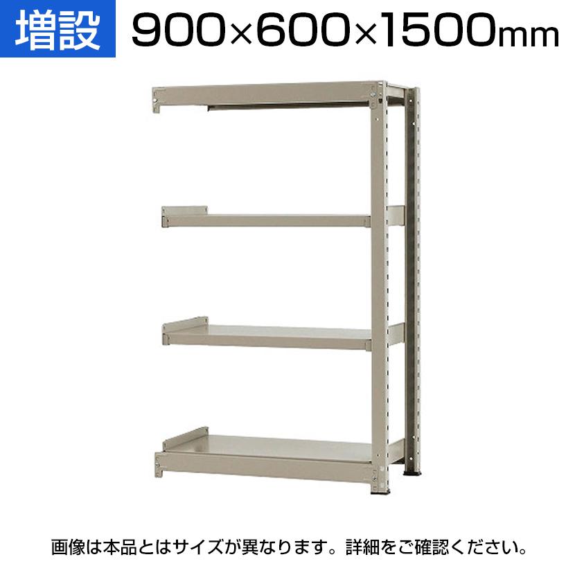 【追加/増設用】スチールラック 中量 300kg-増設 4段/幅900×奥行600×高さ1500mm/KT-KRM-096015-C4