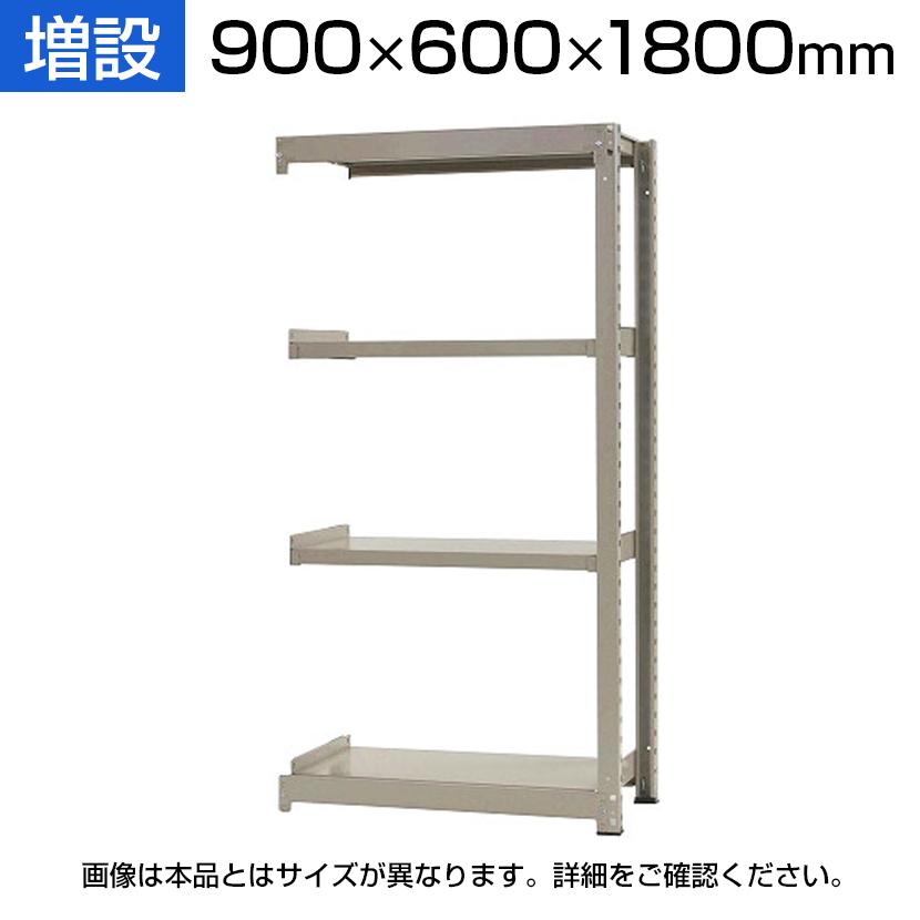 【追加/増設用】スチールラック 中量 300kg-増設 4段/幅900×奥行600×高さ1800mm/KT-KRM-096018-C4