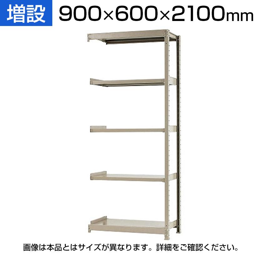 【追加/増設用】スチールラック 中量 300kg-増設 5段/幅900×奥行600×高さ2100mm/KT-KRM-096021-C5